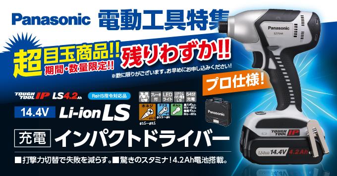 【トップスライド】Panasonic 電動工具特集!