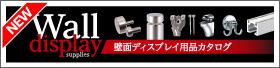 【6月】壁面ディスプレイ用品カタログ発刊!