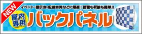 【9月】イベント・展示会・記者会見に最適!屋内専用バックパネル!!