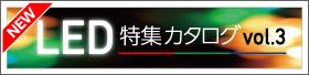 【10月】新発刊!LED特集カタログ!!最新情報とノウハウが盛りだくさん!