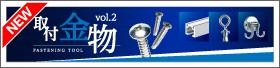 【11月】取付金物 vol.2!新商品・大幅増量!!