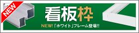 【2月】白フレーム新登場!看板枠カタログ!!