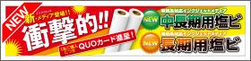 【2月】衝撃的!溶剤用IJメディア新登場!!