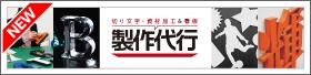 【2月】製作代行「総合カタログ」新登場!!