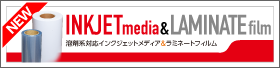 【4月】溶剤系インクジェットメディア&ラミネートカタログ発刊!