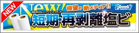 【7月】溶剤系インクジェットメディア「短期・再剥離塩ビ」新登場!!