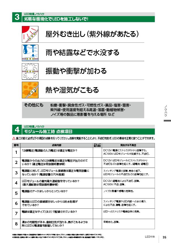 LED特集2015_修正35