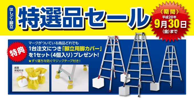 【7月】期間限定!はしご・脚立 特選品セール!!