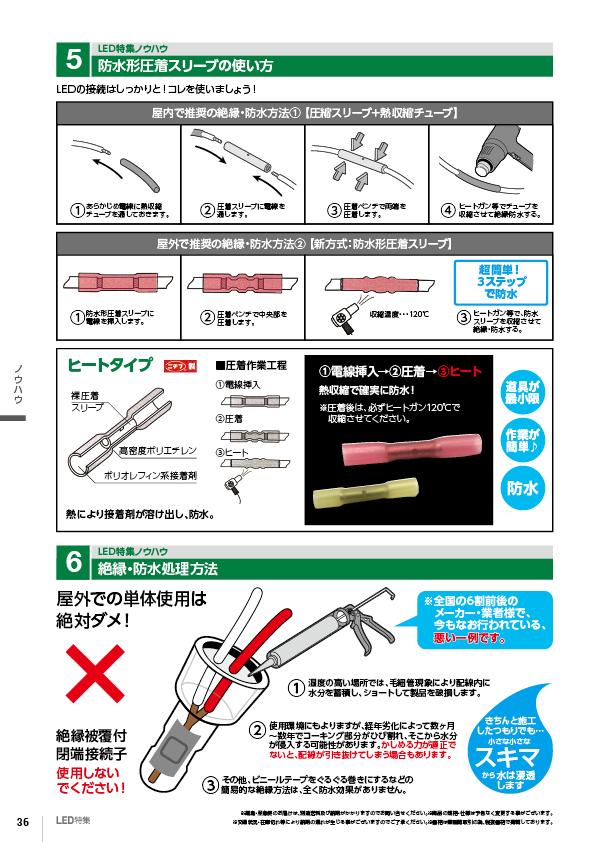 LED特集2015_修正36