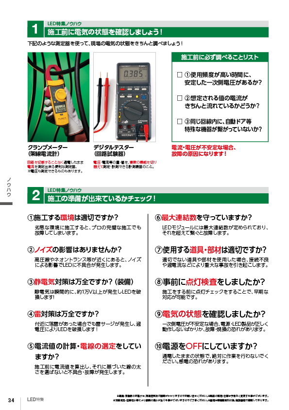 LED特集2015_修正34