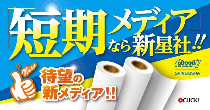 【9月】溶剤系IJ「短期メディア」なら新星社!大特集!!