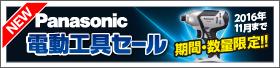 【10月】Panasonic 電動工具セール!!プロ仕様!