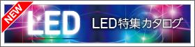 【9月】新発刊!LED特集カタログvol.4!!最新情報とノウハウが盛りだくさん!