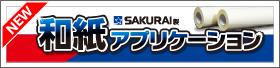 【1月】期間延長!和紙アプリケーション「QUOカード」キャンペーン開催!!1/31まで!