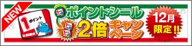 【12月】ポイントシール2倍キャンペーン開催!!12/28まで!