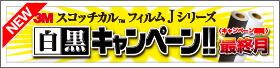【12月】最終月!!3M  スコッチカル™フィルム  Jシリーズ白黒キャンペーンは12/28まで!