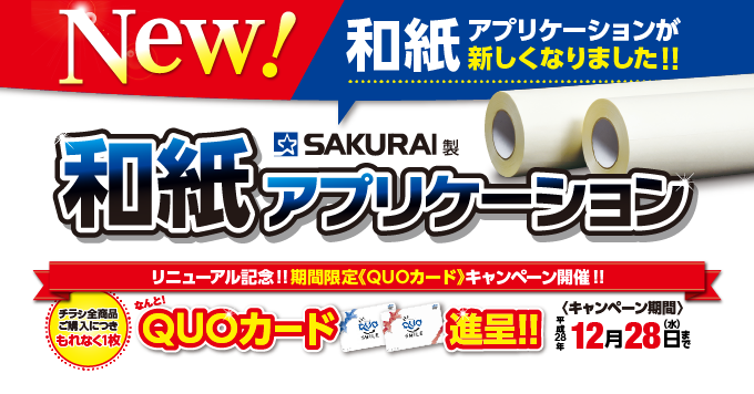 【12月】和紙アプリケーション「QUOカード」キャンペーン開催!!12/28まで!
