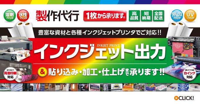 【1月】製作代行!インクジェット出力、承ります!!