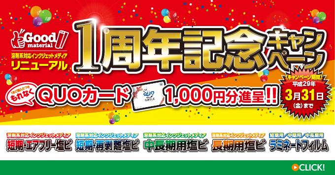 【1月】溶剤系IJメディア・リニューアル1周年記念QUOカードキャンペーン!!