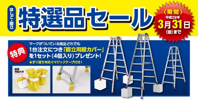 【2月】期間限定!はしご・脚立 特選品セール!!