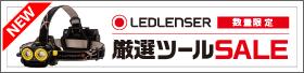 【4月】厳選ツールSALE!ヘッドランプ!!