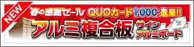 【4月】アルミ複合板 春の感謝セール開催!!