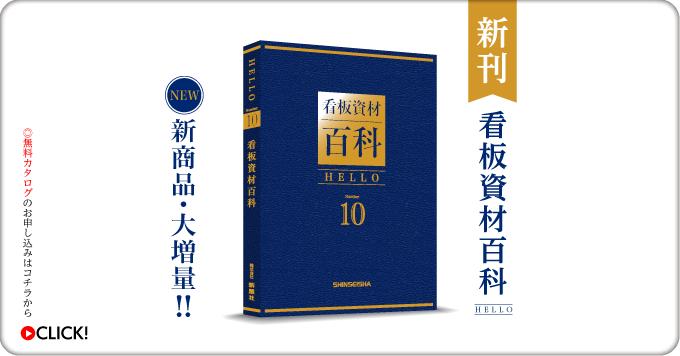 【6月】看板資材百科 HELLO No.10 カタログ発刊!