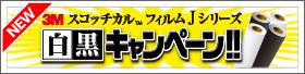【8月】3M  スコッチカル™フィルム  Jシリーズ白黒キャンペーン開催!!12/28まで!
