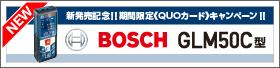 【8月】BOSCH レーザー距離計「QUOカード」キャンペーン!