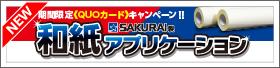 【8月】和紙アプリケーション「QUOカード」キャンペーン開催!!9/30まで!
