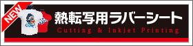 【9月】熱転写用ラバーシート 発売開始!!