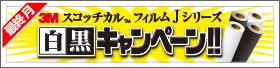 【12月】3M  スコッチカル™フィルム  Jシリーズ白黒キャンペーン最終月!!