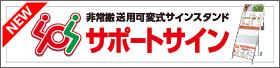 【2月】サポートサイン特集!!