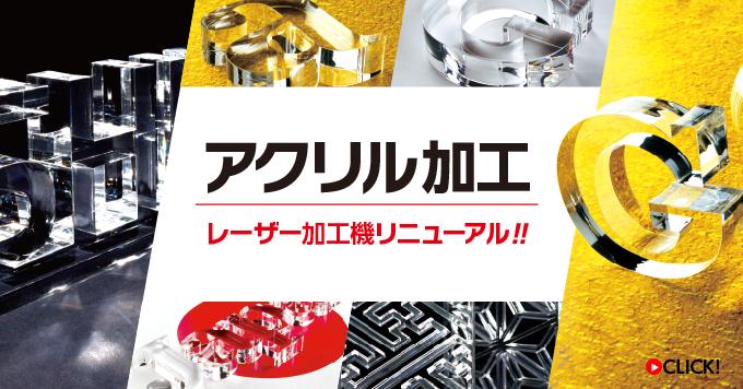 【4月】アクリル加工・レーザー加工機リニューアル!!