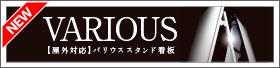 【6月】バリウススタンド看板新登場!!