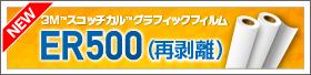 【6月】3M 再剥離フィルム「ER500」新登場!!