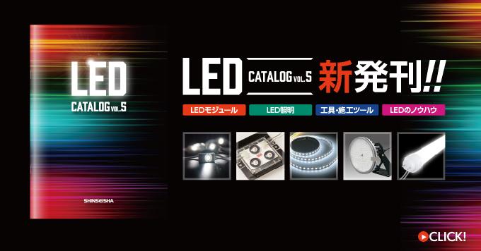 【9月】新発刊!LEDカタログvol.5!!新商品とノウハウが盛りだくさん!