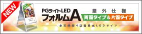 【8月】屋外仕様・LEDスタンドサイン新登場!!