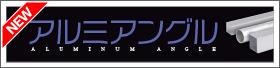 【8月】アルミアングルカタログ新登場!!