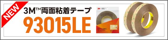 【10月】3M両面テープ「93015LE」新登場!!
