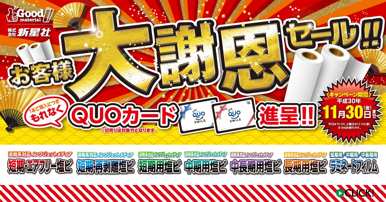 【10月】溶剤系IJメディア お客様大謝恩セール!QUOカードキャンペーン!!