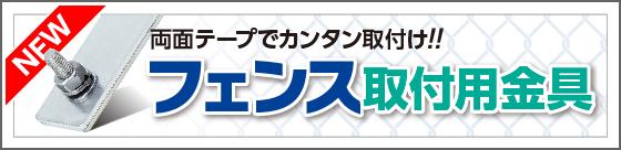 【12月】フェンス取付用金具 新登場!!