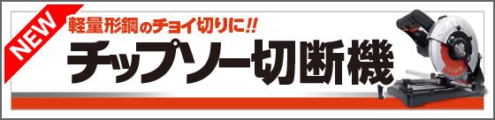 【12月】チップソー切断機 新登場!!