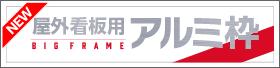 【3月】屋外看板用アルミ枠・新登場!