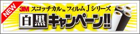 【3月】3M  スコッチカル™フィルム  Jシリーズ白黒キャンペーン開催!!4/30まで!