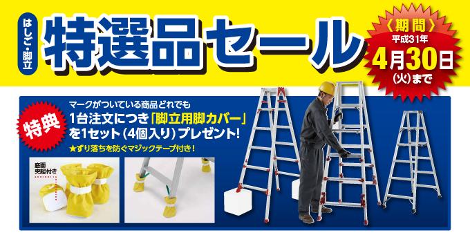 【3月】期間限定!はしご・脚立 特選品セール!!