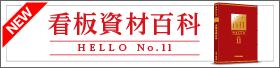 【1月】看板資材百科 HELLO No.11 新発刊!!