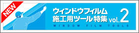 【6月】ウィンドウフィルム施工ツール特集 vol.2  新発刊!!