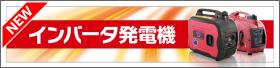 【7月】インバータ発電機 新登場!!