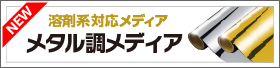 【7月】溶剤系対応「メタル調メディア」新登場!!